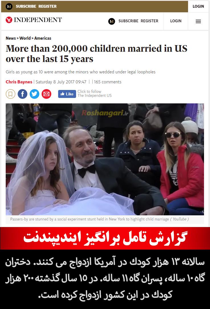 بیش از 200 هزار ازدواج کودک در آمریکا
