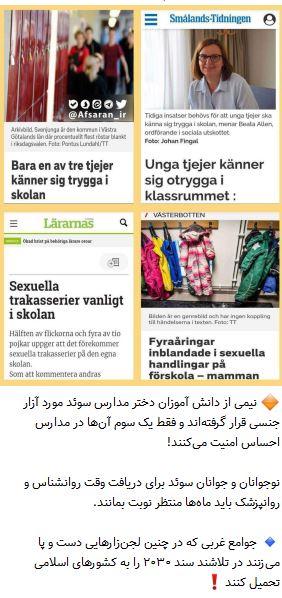 آزار جنسی کودکان سوئد در مدرسه
