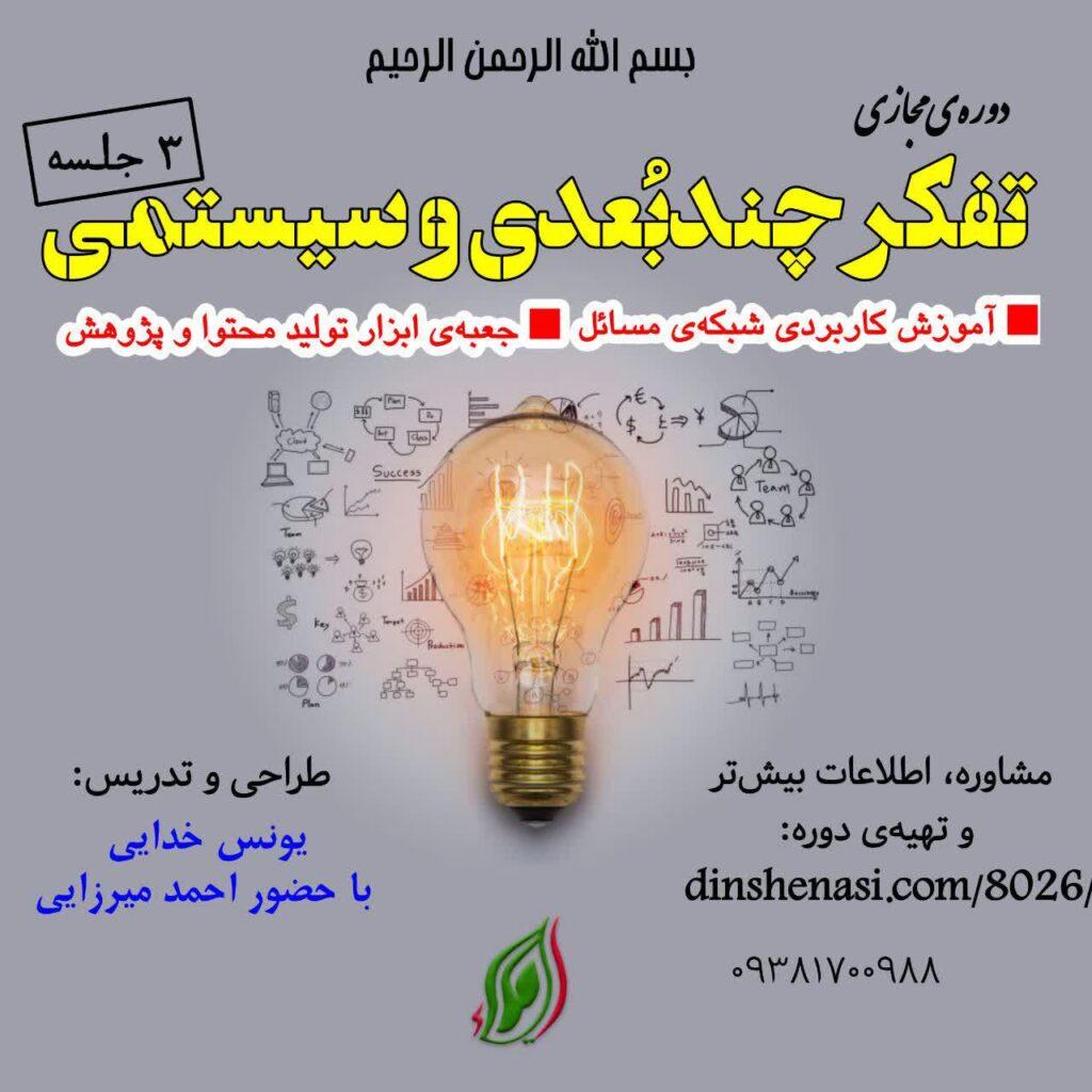 پوستر دوره شبکه مسائل تفکر چند بعدی تفکر سیستمی تند پژوهی احمد میرزائی یونس خدایی